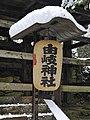 Yuji jinja shrine Chochin 20190114.jpg