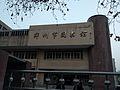 Zhengzhou Library (南阳路).jpg