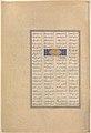 """Siyavush Stands Accused by Sudaba before Kai Kavus"", Folio 163v from the Shahnama (Book of Kings) of Shah Tahmasp MET DP260208.jpg"