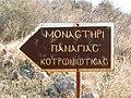 ΜΟΝΑΣΤΗΡΙ ΠΑΝΑΓΙΑΣ ΚΟΤΠΩΝΙΩΤΙΣΑΣ - panoramio.jpg