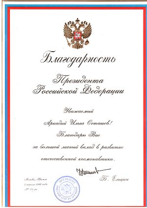 Arkady Ostashev - Gratitude of the President