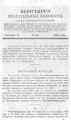 Вологодские епархиальные ведомости. 1895. №20.pdf