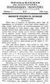 Вологодские епархиальные ведомости. 1900. №21, прибавления.pdf