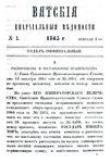 Вятские епархиальные ведомости. 1865. №03 (офиц.).pdf