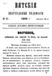 Вятские епархиальные ведомости. 1866. №24 (дух.-лит.).pdf