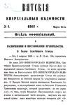 Вятские епархиальные ведомости. 1868. №06 (офиц.).pdf