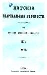 Вятские епархиальные ведомости. 1871. №10 (офиц.).pdf