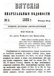 Вятские епархиальные ведомости. 1883. №02 (дух.-лит.).pdf