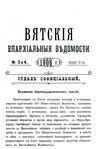 Вятские епархиальные ведомости. 1906. №03-04 (офиц.).pdf