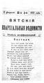 Вятские епархиальные ведомости. 1915. №06-07 (неофиц.).pdf