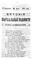 Вятские епархиальные ведомости. 1915. №35 (неофиц.).pdf