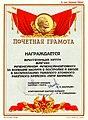 Грамота А.А. Вагину - вахтенному капитану крейсера Пётр Великий.jpg