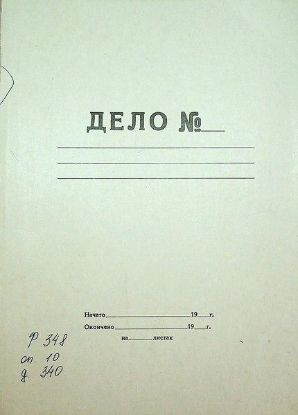 File:ДАКО 384-10-340. 1897 рік. Листи перепису населення Сквирський повіт містечко Ходорків.pdf