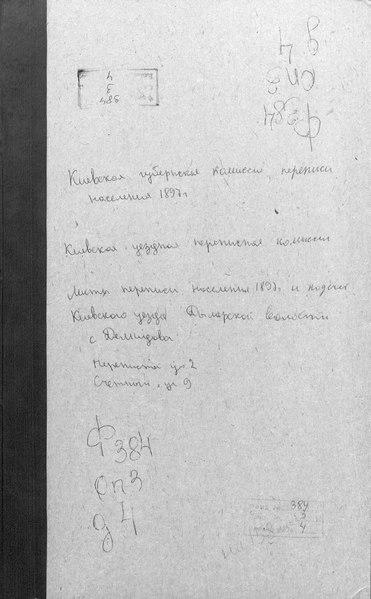 File:ДАКО 384-3-4. 1897 рік. Листи перепису населення 1897 р. Київський повіт с. Демидів.pdf