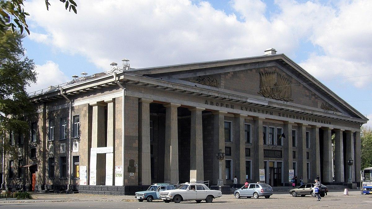 Луганський обласний палац культури — Вікіпедія
