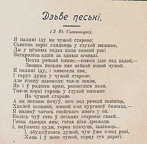 """Maksim Bahdanovič - Sample of poem """"Two songs"""""""