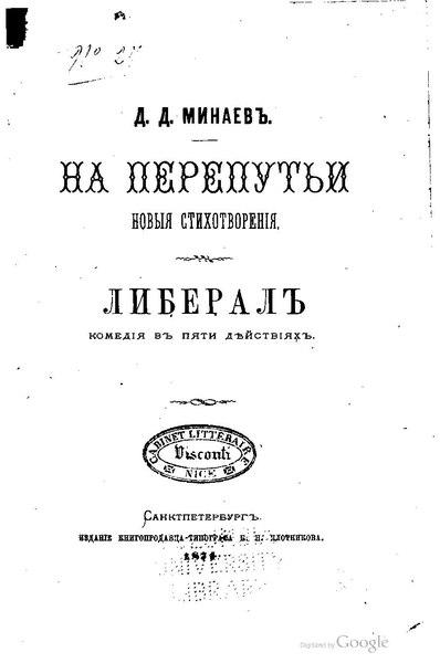 File:Дмитрий Минаев - На перепутьи, 1871.pdf