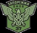 Емблема 37омпбЗапоріжжя (польова).png