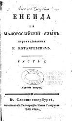 Енеида на малороссійскій языкъ перелицїованная
