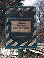 Жуків хутір, Києво-Святошинський район 01.jpg