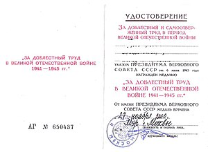 """Medal """"For Valiant Labour in the Great Patriotic War 1941–1945"""" - Attestion of award of the Medal """"For Valiant Labour in the Great Patriotic War 1941–1945"""""""