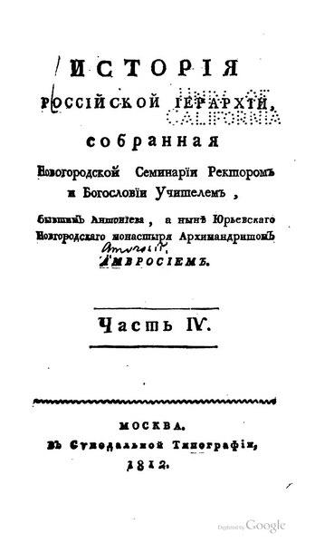 File:История российской иерархии 4 (Амвросий 1812).djvu