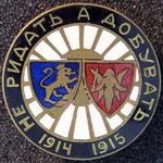 Кокарда Українських січових стрільців «Не ридать, а добувать 1914-1915».png