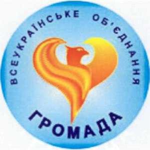 Hromada (political party) - Image: Логотип політичної партії Всеукраїнське об'єднання 'Громада'