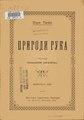 Марк Твен. Пригоди Гука. 1922.pdf