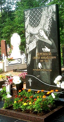Бережной, Сергей Михайлович Википедия