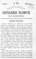 Полтавские епархиальные ведомости 1900 № 15 Отдел неофициальный. (20 мая 1900 г.).pdf