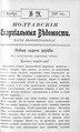 Полтавские епархиальные ведомости 1907 № 28 Отдел неофициальный. (1 октября 1907 г.).pdf