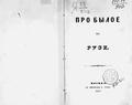 Про былое на Руси (1857).pdf