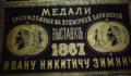 Фрагмент фабричной маркировки изделий фабрики.png