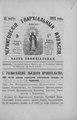 Черниговские епархиальные известия. 1892. №06.pdf