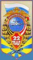 Эмблема 22 ТБАД синяя.jpg
