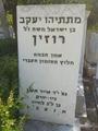 קברו של מתתיהו רוזין בנחלת יצחק.png