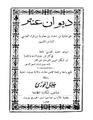 ديوان عنترة بن شداد.pdf