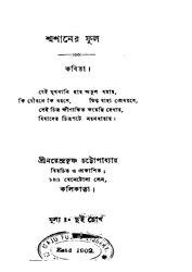 LITERATURE, bengali (1905)