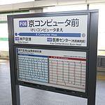 京コンピュータ前 (8290092527).jpg