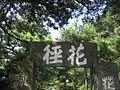 庐山 - 花径 - panoramio.jpg