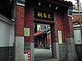 文昌祠山門 Gate of Wenchang Temple - panoramio.jpg