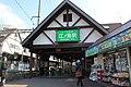 江ノ島駅 - panoramio.jpg