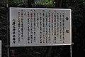 穴澤天神社 - panoramio (35).jpg
