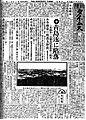 青島陥落報道記事.jpg