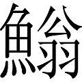 魚翁 (造字).jpg