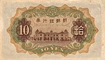 10 Yen - Bank of Chosen (1932) 02.jpg