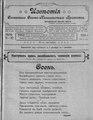16 - 9 - 10 Известия Сочинского Свято-Николаевского Православного Братства 1916 № 9 - 10.pdf