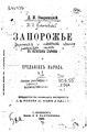 1888. Evarnickij D I Zaporozhje v ostatkah stariny i predaniyah naroda 01.pdf