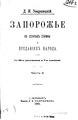 1888. Evarnickij D I Zaporozhje v ostatkah stariny i predaniyah naroda 02.pdf